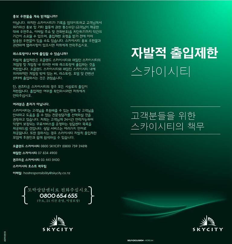 Korean Translation & Typesetting