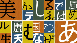 examples of Japanese fonts used for multilingual dtp