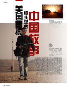 Chinese dtp typesetting example of a magazine cover
