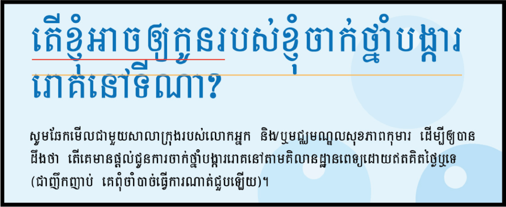Khmer typesetting example